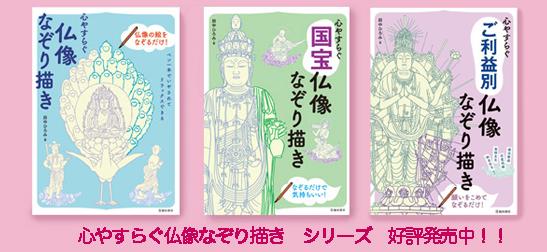 「心やすらぐ国宝仏像なぞり描き」「心やすらぐ仏像なぞり描き」2冊好評販売中!なぞるだけで心が癒される写仏の本です。